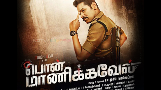 Pon Manickavel– Upcoming Tamil Movie