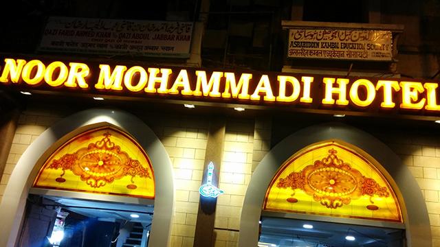 03-Noor-Mohammadi-Hotel