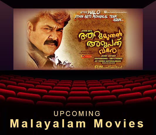Upcoming & New Malayalam Movies
