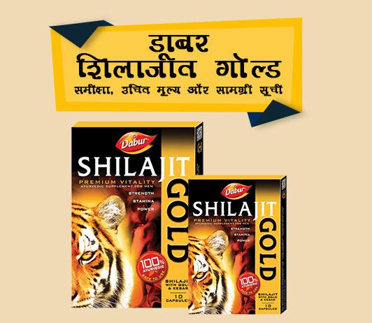डाबर शिलाजीत गोल्ड(dabur shilajit gold ke fayde in hindi): समीक्षा, उचित मूल्य और सामग्री सूची