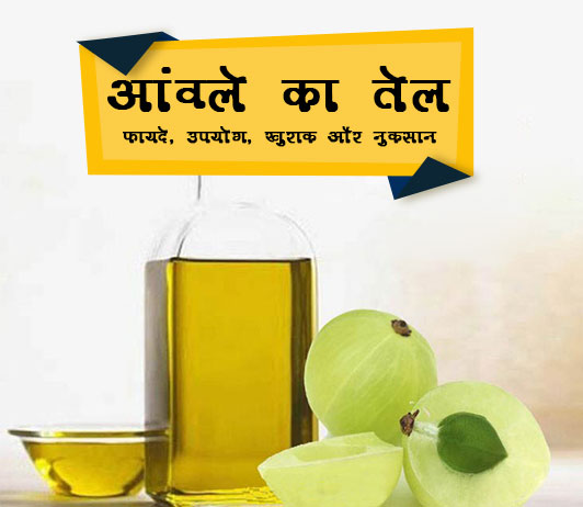 Amla oil ke fayde aur nuksan in hindi