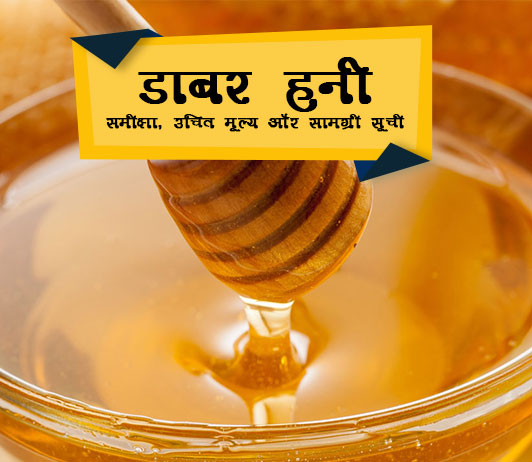 Dabur-Honey