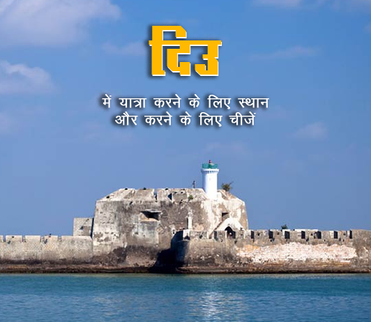 diu-best-places-in-hindi
