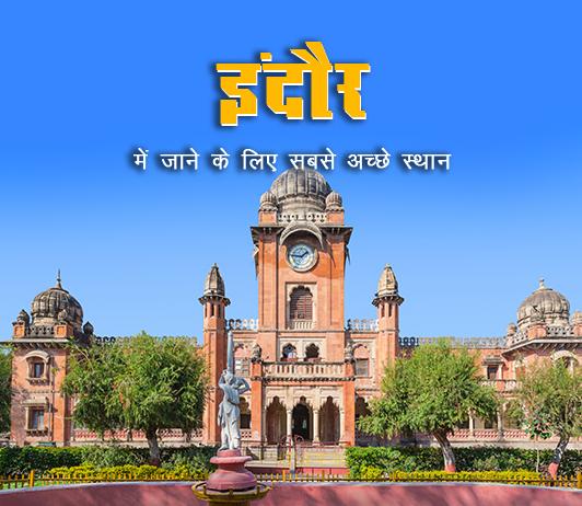 indore-madhya-pradesh-best-places-in-hindi