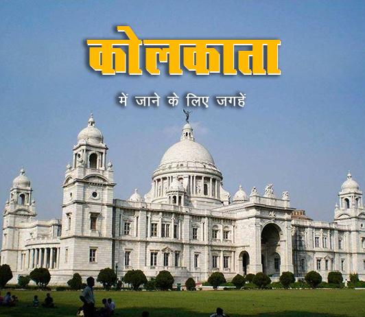 kolkata-best-places-in-hindi