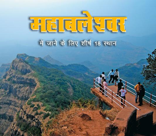 mahabaleshwar-maharashtra-best-places-in-hindi