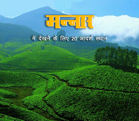 munnar-kerala-best-places-in-hindi