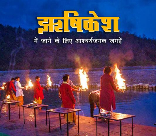 rishikesh-uttarakhand-best-places-in-hindi