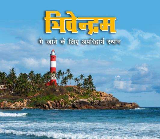 trivandrum-kerala-best-places-in-hindi