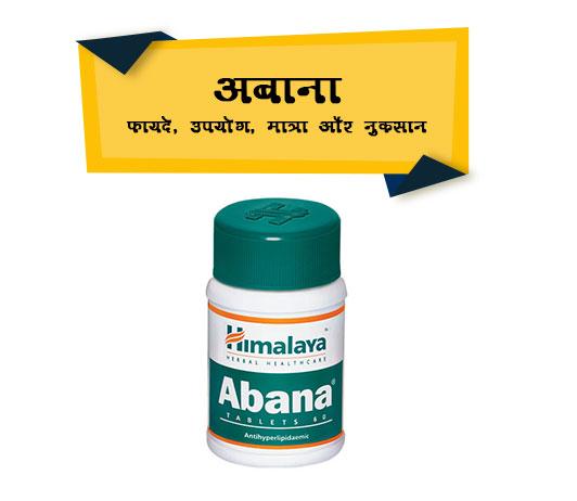 Abana in Hindi अबाना: लाभ, उपयोग, खुराक, दुष्प्रभाव, मूल्य