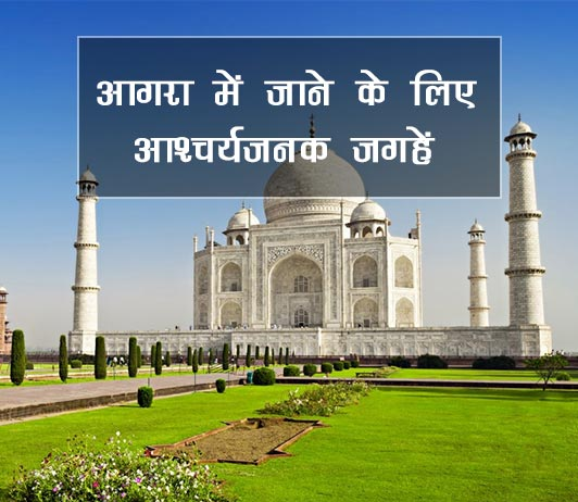 agra-uttar-pradesh-best-places-in-hindi