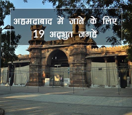 अहमदाबाद में जाने के लिए अद्भुत जगहें (Best Places in Ahmedabad in Hindi)