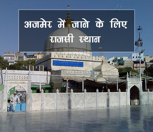 ajmer-rajasthan-best-places-in-hindi