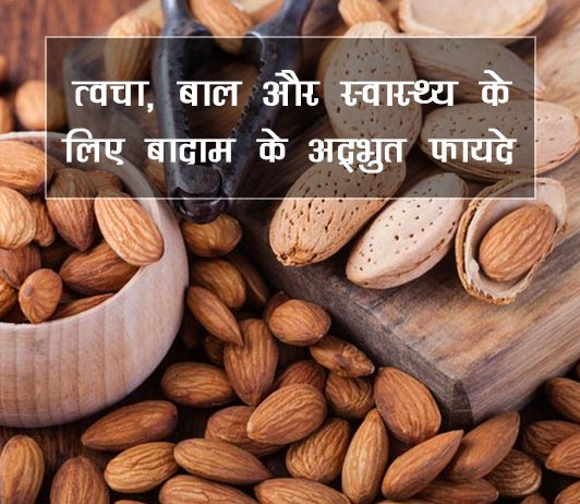 badam almonds ke fayde benefits side effects in hindi