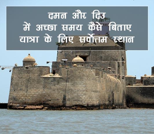 daman-and-diu-bestplaces-in-hindi
