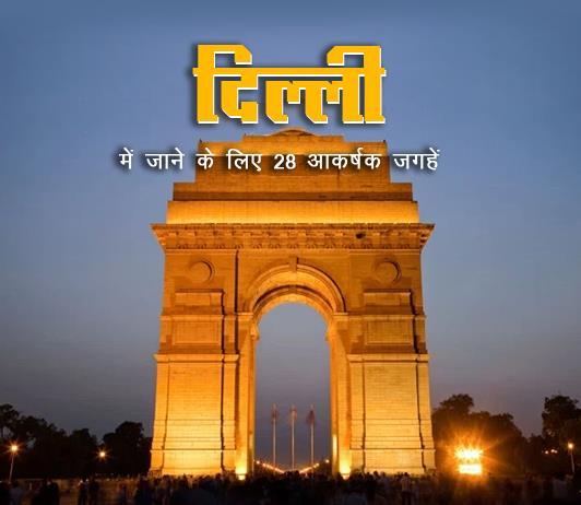 delhi best places in hindi