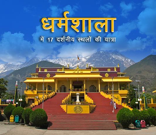 dharamshala-himachal-pradesh-best-places-in-hindi