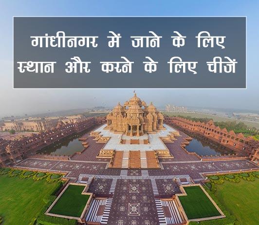 Best Places in Gandhinagar in Hindi - गांधीनगर में जाने के लिए स्थान और करने के लिए चीजें