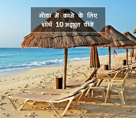 goa-best-places-in-hindi
