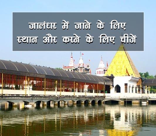 jalandhar punjab best places in hindi