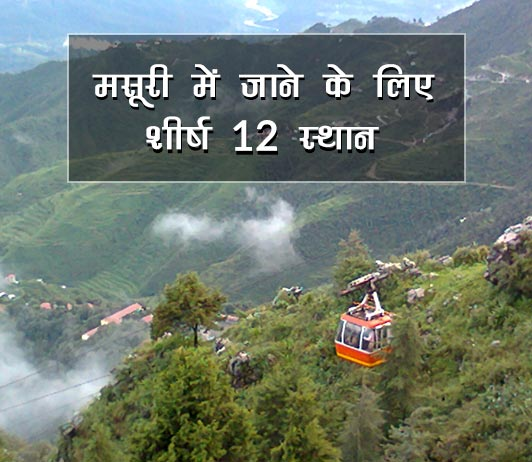 mussoorie himachal pradesh best places in hindi