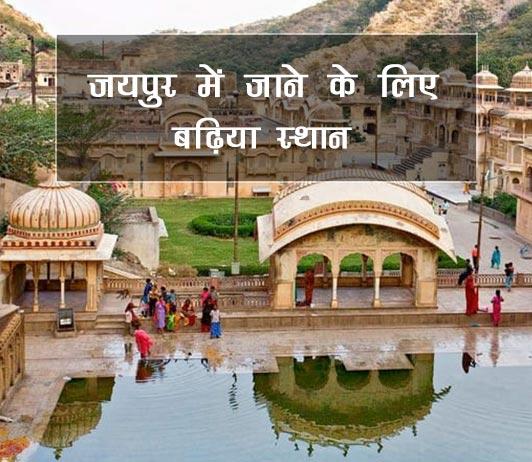 jaipur-rajasthan-best-places-in-hindi