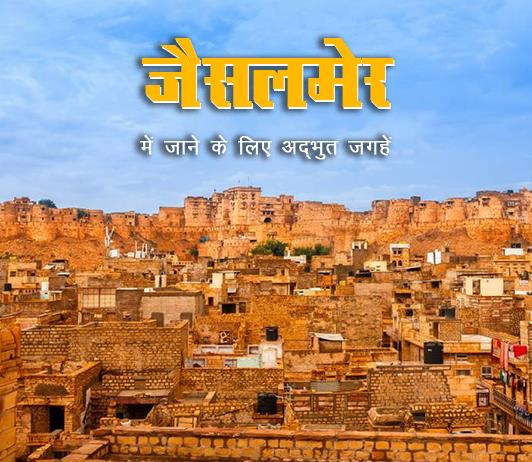 jaiselmer-rajasthan-best-places-in-hindi