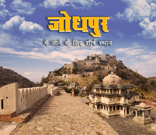 jodhpur-rajasthan-best-places-in-hindi
