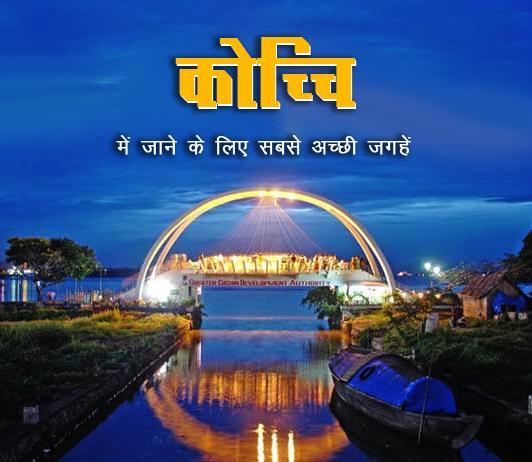 kochi-kerala-best-places-in-hindi