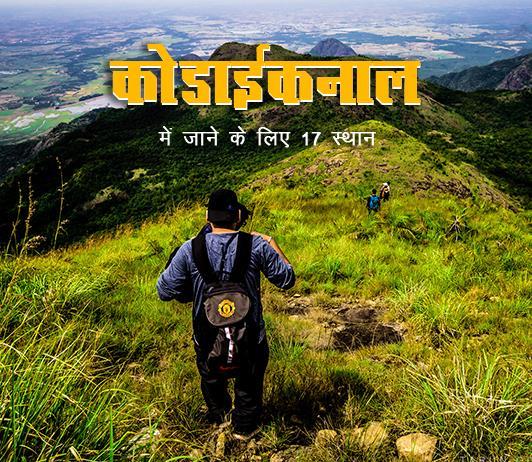 kodaikamal-tamil-nadu-best-places-in-hindi