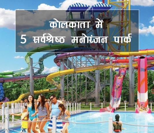 kolkata-kolkata-best-places-in-hindi