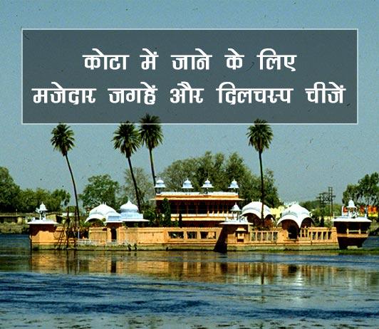 kota-rajasthan-best-places-in-hindi