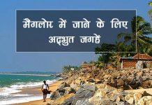 mangalore-karnataka-best-places-in-hindi