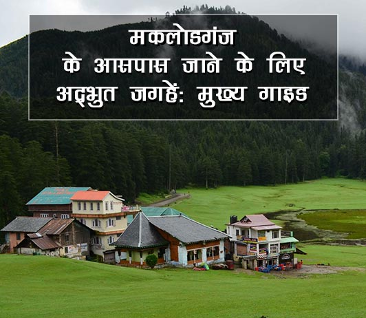 mcleodganj-himachal-pradesh-best-places-in-hindi