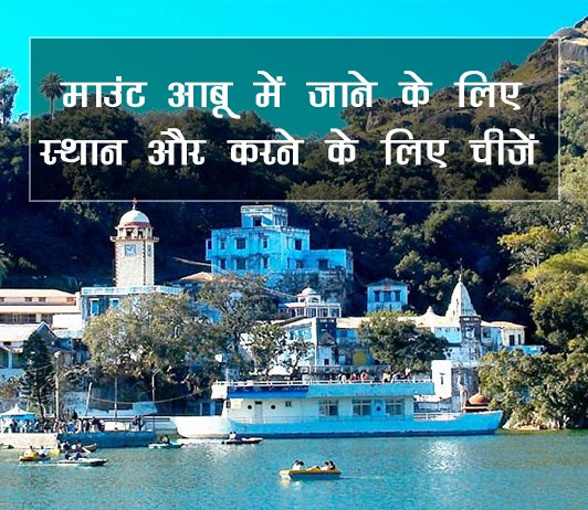 mount-abu-gujarat-best-places-in-hindi