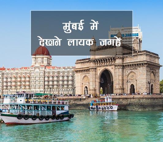 मुम्बई, Mumbai Best Places in Hindi