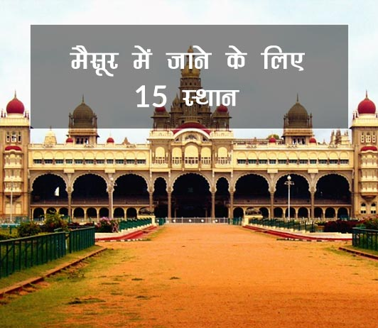 mysore Karnataka best places in hindi