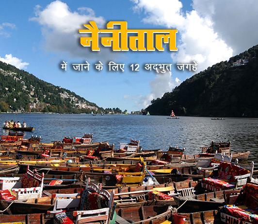 nainital-himachal-pradesh-best-places-in-hindi