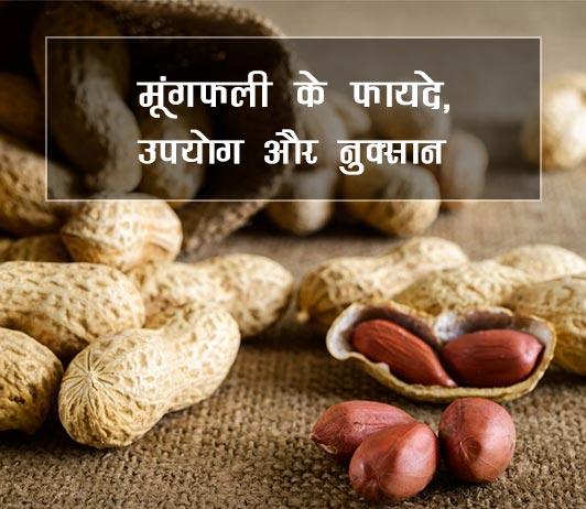 mungfali peanuts ke fayde nuksan benefits side effects in hindi