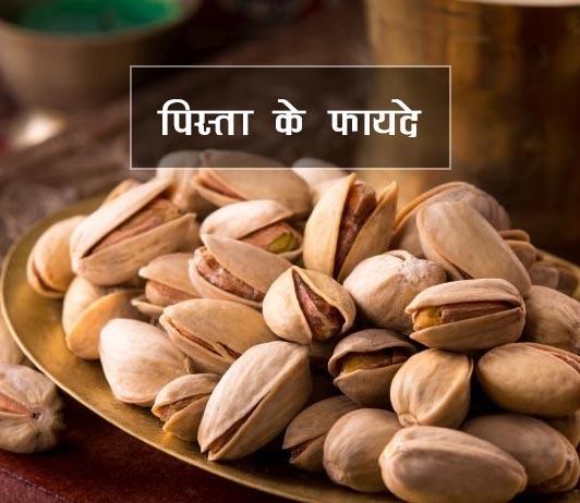 pistake fayde nuksan benefits side effects in hindi