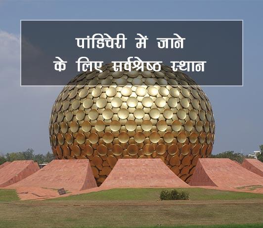 pondicherry-best-places-in-hindi