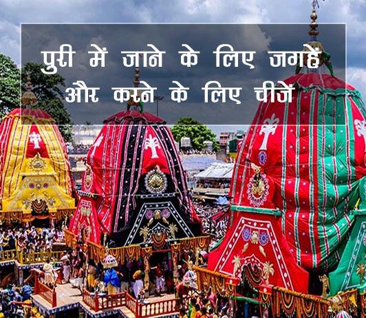 puri-odisha-best-places-in-hindi
