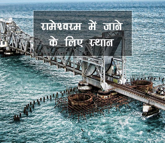 rameshwaram-tamil-nadu-best-places-in-hindi
