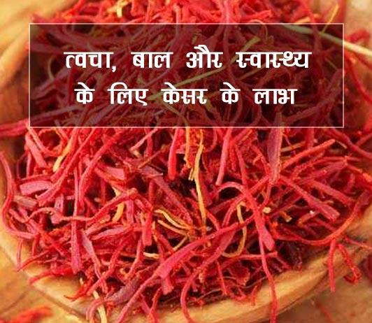 Saffron Benefits & Side Effects in Hindi त्वचा, बाल और स्वास्थ्य के लिए केसर के लाभ