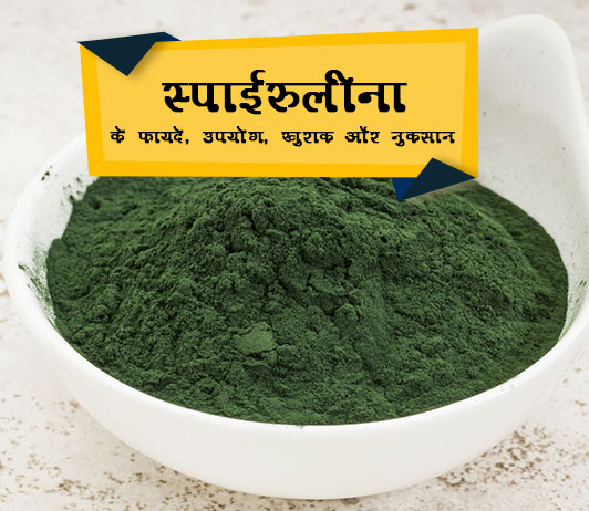 Spirulina in Hindi स्पिरुलिना के फायदे, उपयोग, खुराक और नुकसान