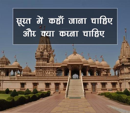 सूरत में कहाँ जाना चाहिए और क्या करना चाहिए (Surat Best Places in Hindi)