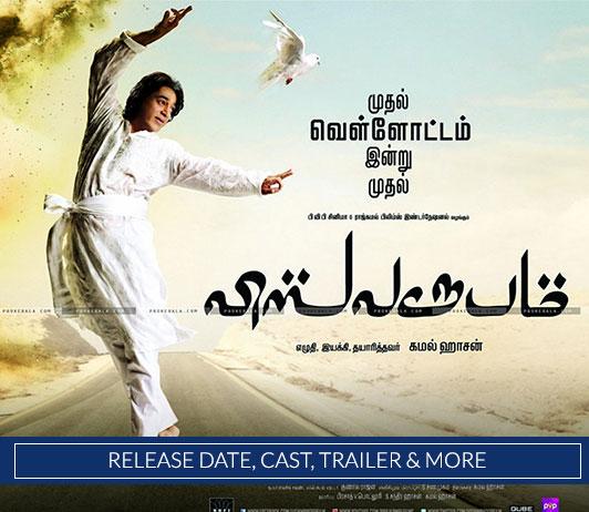vishwaroopam hindi movie hd free download