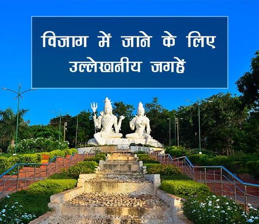 vizag-andhra-pradesh-best-places-in-hindi