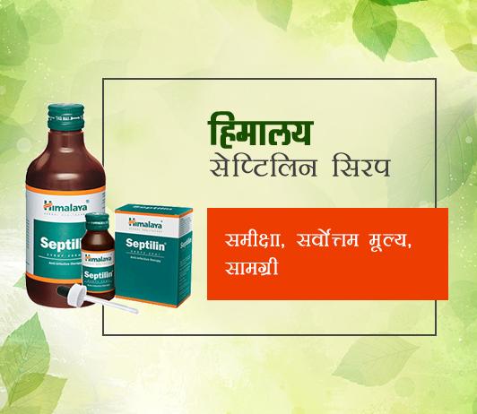 himalaya septilin syrup ke fayde aur nuksan in hindi