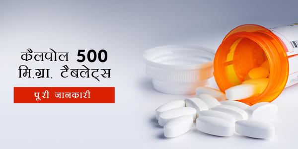 Calpol 500 MG Tablet in Hindi कैलपोल 500 मि.ग्रा. टैबलेट्स: उपयोग, खुराक, साइड इफेक्ट्स, मूल्य, संरचना और 20 सामान्य प्रश्न